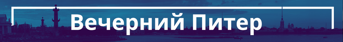 Вечерний Питер. Новости Петербурга. Новости Спб. Новости Санкт-Петербурга