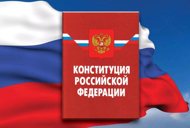 конституция россии фото