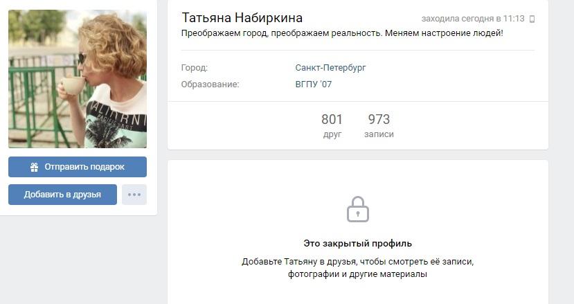 Татьяна Набиркина ВКОНТАКТЕ