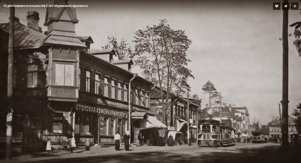 2-й муринский проспект начало 20 века