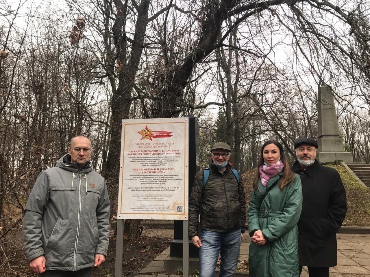 В парке Лесотехнической академии увековечили память защитников революции