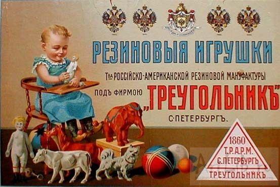 """Производственное объединение """"Красный треугольник"""" - история"""