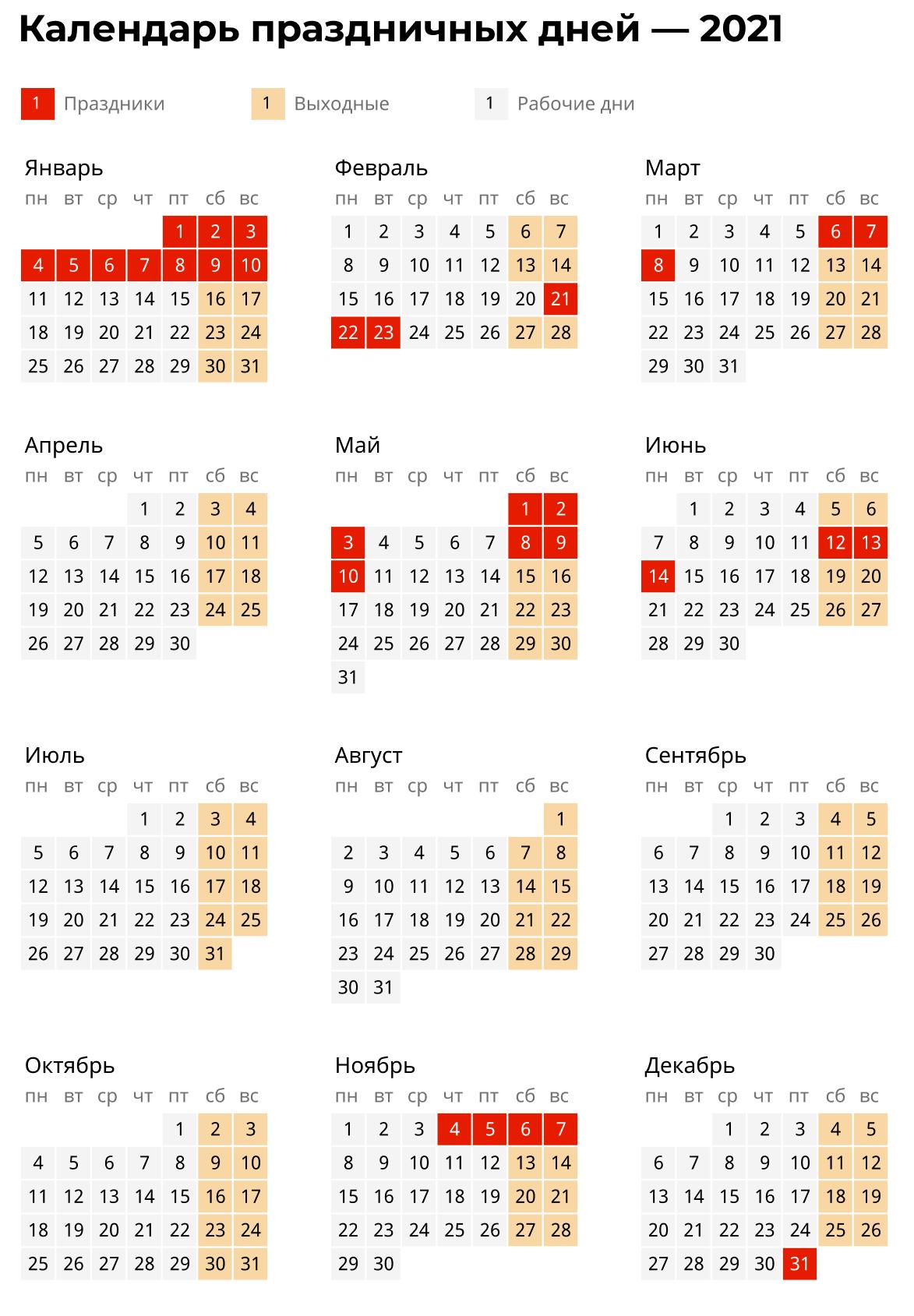календарь выходных 2021