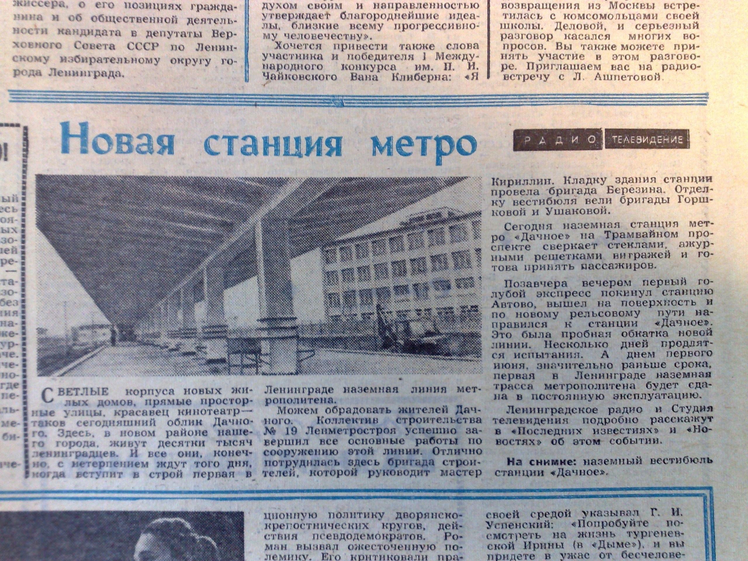 """станция метро """"Дачное"""""""