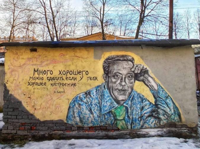 граффити никулин авиационная