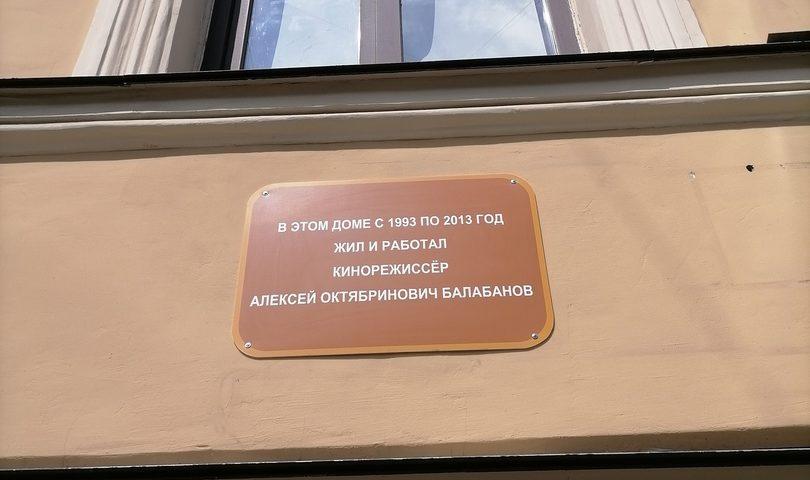 алексей балабанов мемориальная табличка